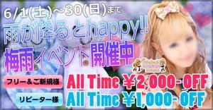 新橋女学園フリー&ご新規、最大2000円OFF。