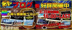 大和プレイステージキーワードを受付時に伝えると、、、16時~ラストまで2000円OFF!