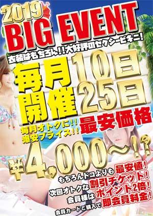 川崎ブルギャル25日はBIGイベントを開催