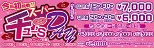 錦糸町フレグランスSW回転(1人目15分+2人目30分)は7000円