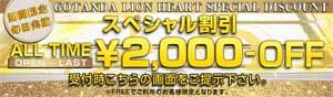 五反田ライオンハート、フリーはオールタイム2000円OFFッ!
