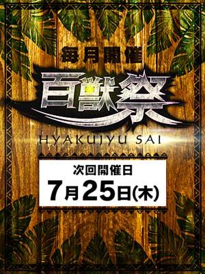 五反田ライオンハート百獣祭