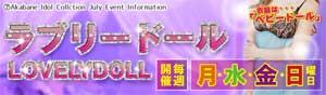 赤羽アイドルコレクション激エロ衣装ベビードール
