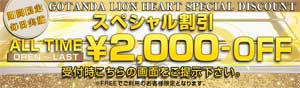 五反田ライオンハートオールタイム2000円OFFッ!