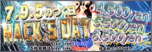 荻窪ナックファイブ非会員の方も4500円から楽しめる特別な日