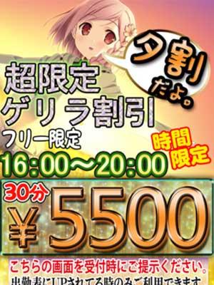 大和キラキラ16時~20時までフリー30分5500円【夕割】
