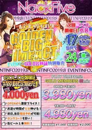 荻窪ナックファイブお遊び価格オープン~3980円、
