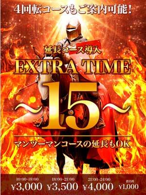 五反田ガールズパーク「EXTRA TIME」、延長15分のコース