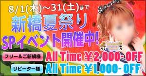 新橋女学園新橋夏祭りスペシャルイベント
