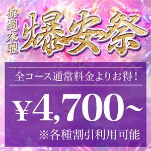 五反田ハグ&ピースイベント名も【爆安祭】となりますが、料金は変わらず4700円~
