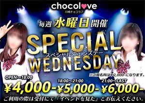 川崎チョコラブ遅い時間帯でもフリーなら6000円ポッキリ。