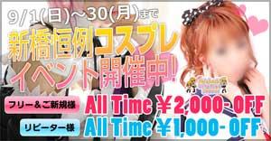 新橋女学園ご新規リーマンなら2000円OFF