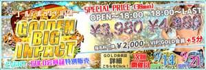 荻窪ナックファイブ土曜イベント!3980円~の激安祭り