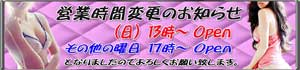 高円寺ベビードール日曜日は13時から営業中!