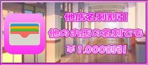 日暮里グロワールコース料金1000円OFF!