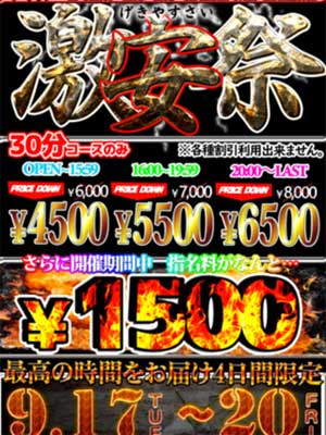 大和キラキラ指名料も減額の1500円!!