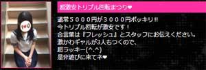 大塚キャンパス学園3回転が2000円OFFの計3000円ポッキリ!