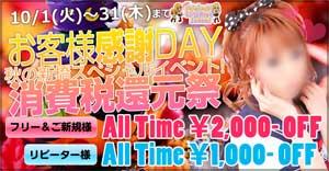 新橋女学園ご新規様は2000円OFF