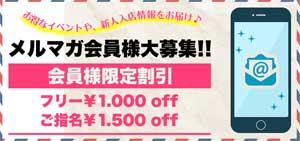 五反田ガールズパークメルマガ画面を見せるだけで指名1500円OFF!