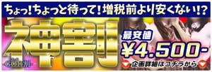 池袋ハニーパラダイス最安4500円~のお値打ち価格。
