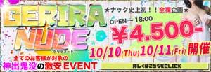 荻窪ナックファイブ、ゲリラヌードが10日&11日に開催決定!