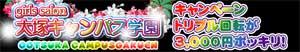 大塚キャンパス学園女の子が3人ついて3000円ポッキリ