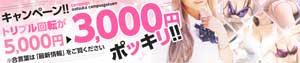 大塚キャンパス学園トリプルが毎日常に3000円!