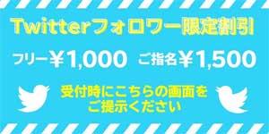 五反田ガールズパークツイッターをフォローするだけでフリー1000円、指名1500円OFF!