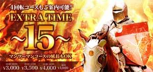 五反田ガールズパーク15分を3000円で追加購入