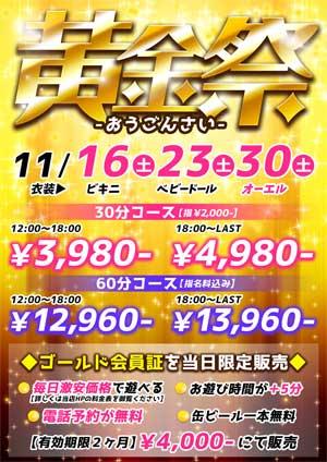 荻窪ナックファイブ最安3980円で贈る夢の祭典。