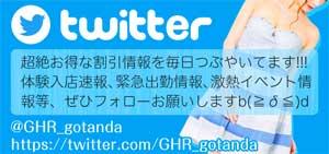 五反田GHR、夢の4回転にチャレンジ