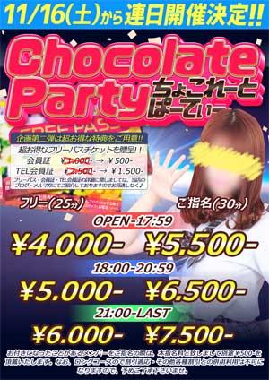 池袋ちょこぱお値段フリー4000円スタート!