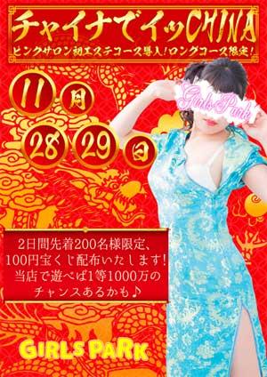 五反田ガールズパークチャイナパーティーを開催!