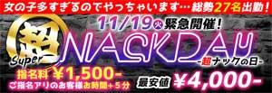 荻窪ナックファイブお値段最安4000円、さらに指名料も500円OFF+5分延長サービス。
