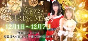 五反田ハイパーエボリューションちょっぴり早めのクリスマス。