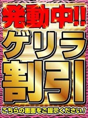 錦糸町フレグランス最安4000円~