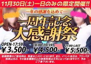 川崎チョコラブ今日は1周年記念イベント