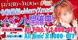 新橋女学園クリスマス還元祭を開催。