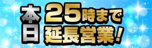 錦糸町フレグランス25時迄営業中。