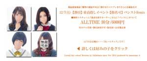 アキバカワハイR「童貞を殺すセーター&パンストリミックス」
