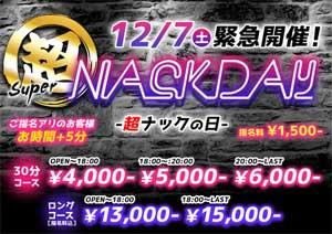 荻窪ナックファイブ最安4000円、通常日マイナス2000円
