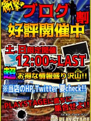 大和プレイステージ早い時間なら2000円OFF!16時以降なら2500円OFF!