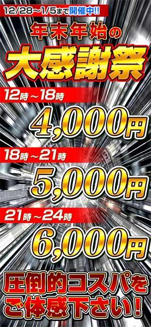 関内ギンギン女学園感謝感謝の4000円~スタート!