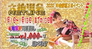 大和ファーストクラス見事あたりを引いたら、たったの1000円。