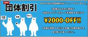 大和プレイステージみんな2000円割引