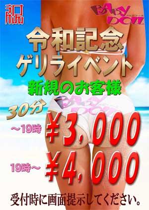 高円寺ベビードールご新規様限定で3000円ポッキリ!