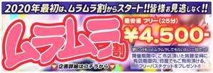 池袋ちょこぱ4500円~格安プレイ。