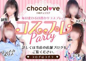 川崎チョコラブコスプレ衣装。