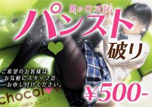 川崎チョコラブたったの500円で制服美少女の生パンスト