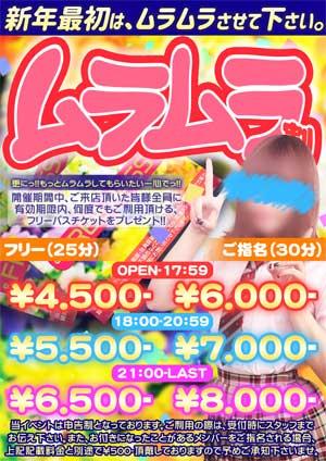 池袋ちょこぱ普通のカワユスたちを4500円~